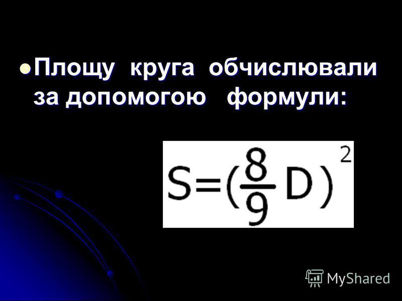Площу круга обчислювали за допомогою формули: Площу круга обчислювали за допомогою формули:
