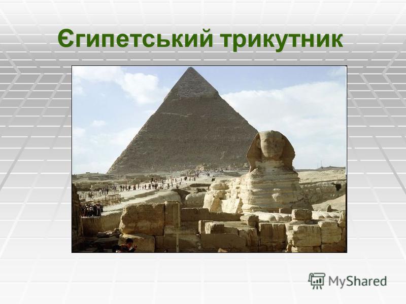 Єгипетський трикутник Єгипетський трикутник