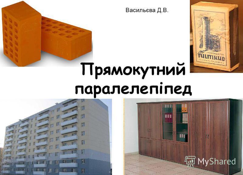 Прямокутний паралелепіпед Васильєва Д.В.