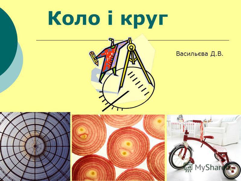 Коло і круг Васильєва Д.В.