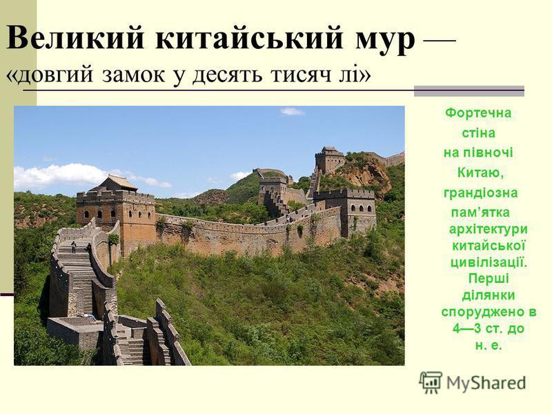 Великий китайський мур «довгий замок у десять тисяч лі» Фортечна стіна на півночі Китаю, грандіозна памятка архітектури китайської цивілізації. Перші ділянки споруджено в 43 ст. до н. е.