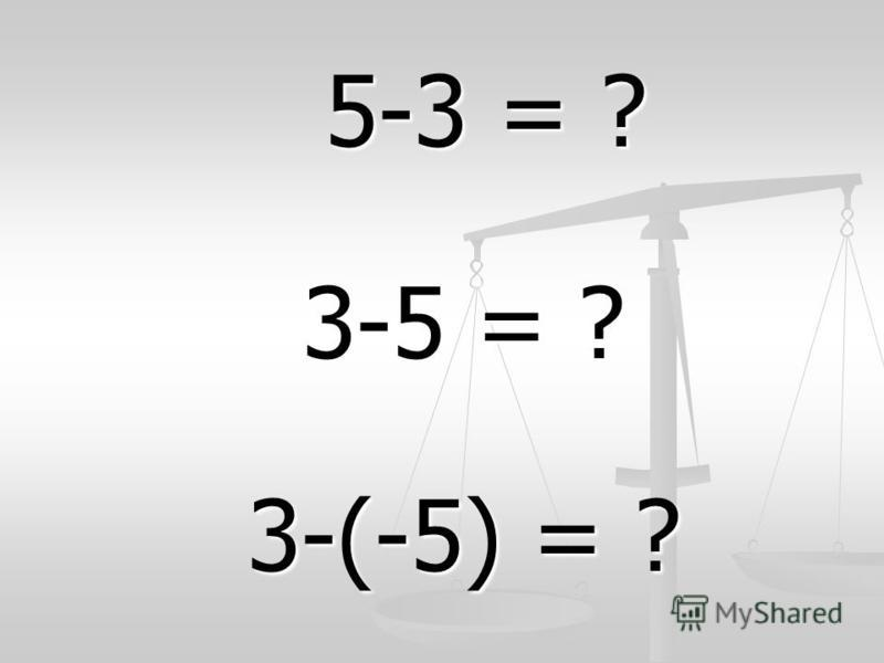 5-3 = ? 3-5 = ? 3-(-5) = ?