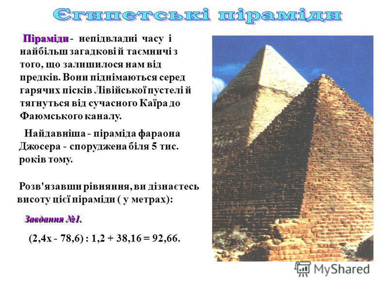 Піраміди - непідвладні часу і найбільш загадкові й таємничі з того, що залишилося нам від предків. Вони піднімаються серед гарячих пісків Лівійської пустелі й тягнуться від сучасного Каїра до Фаюмського каналу. Найдавніша - піраміда фараона Джосера -