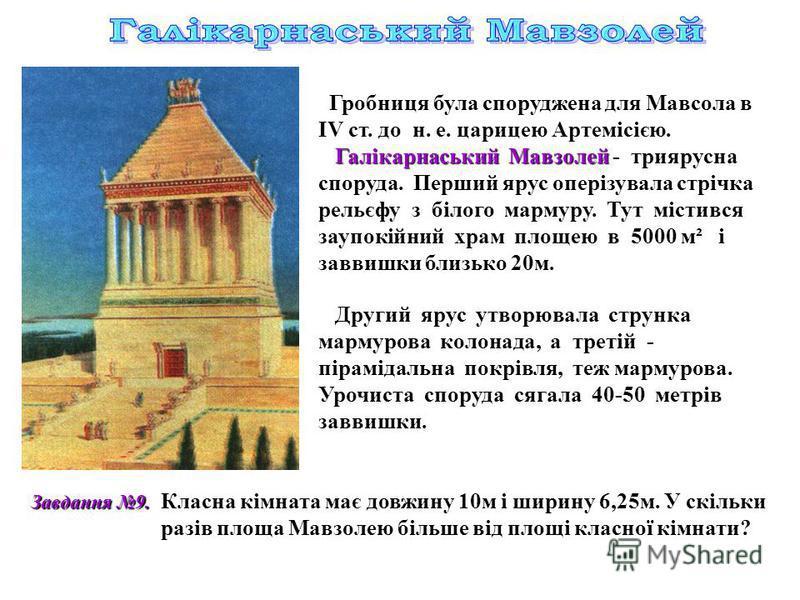 Гробниця була споруджена для Мавсола в ІV ст. до н. е. царицею Артемісією. Галікарнаський Мавзолей - триярусна споруда. Перший ярус оперізувала стрічка рельєфу з білого мармуру. Тут містився заупокійний храм площею в 5000 м² і заввишки близько 20м. Д