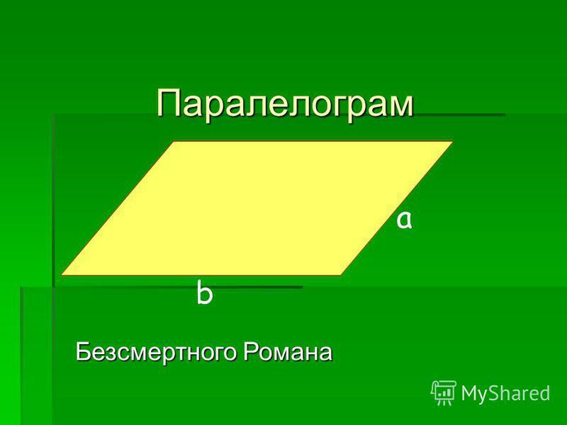 Паралелограм a b Безсмертного Романа