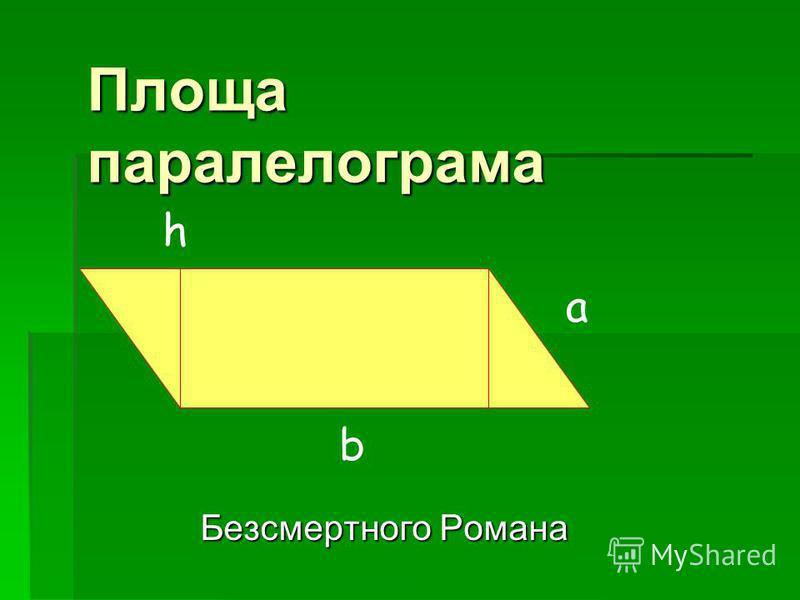 Площа паралелограма Безсмертного Романа a b h