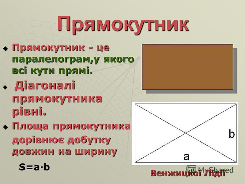 Прямокутник Прямокутник - це паралелограм,у якого всі кути прямі. Прямокутник - це паралелограм,у якого всі кути прямі. Діагоналі прямокутника рівні. Діагоналі прямокутника рівні. Площа прямокутника Площа прямокутника дорівнює добутку довжин на ширин