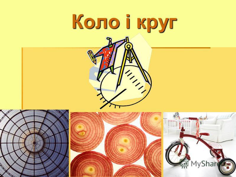 Коло і круг
