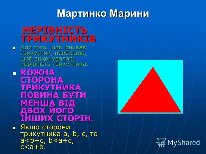 Мартинко Марини НЕРІВНІСТЬ ТРИКУТНИКІВ НЕРІВНІСТЬ ТРИКУТНИКІВ Для того, щоб існував трикутник, необхідно, щоб виконувалась нерівність трикутника. Для того, щоб існував трикутник, необхідно, щоб виконувалась нерівність трикутника. КОЖНА СТОРОНА ТРИКУТ