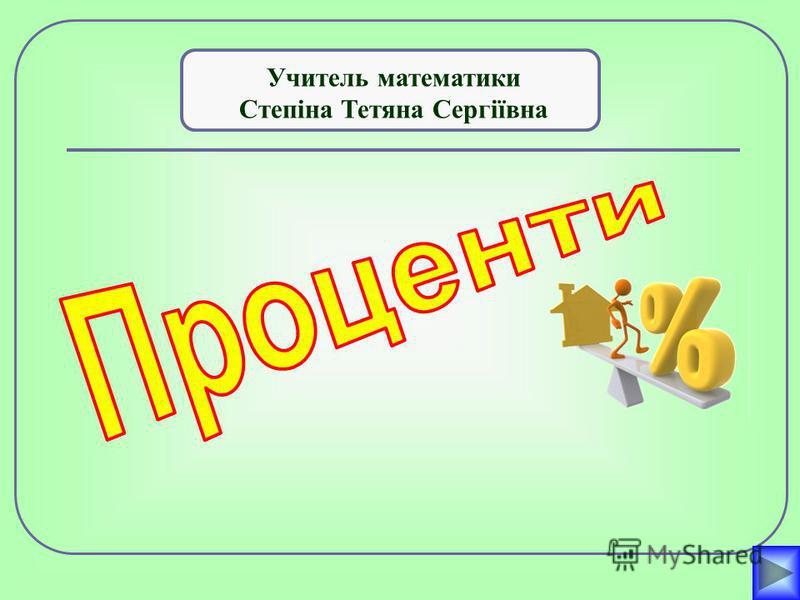 Учитель математики Степіна Тетяна Сергіївна