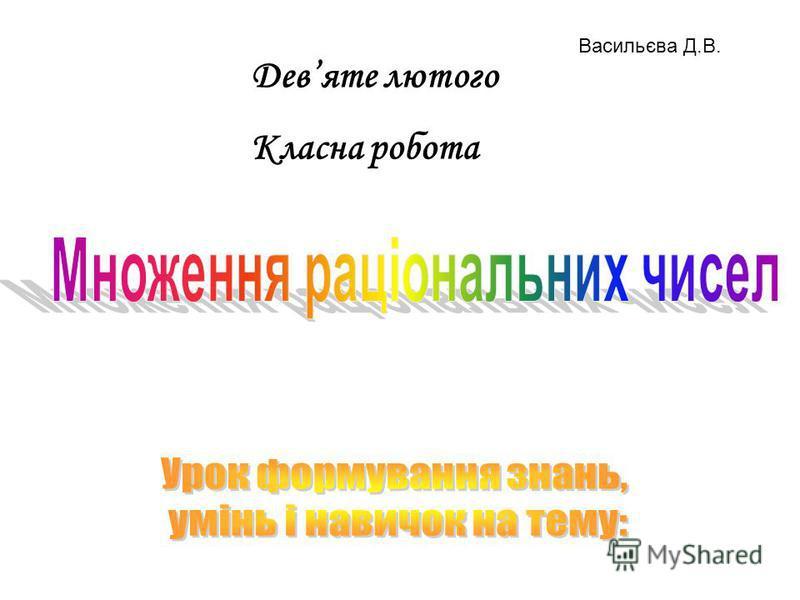 Девяте лютого Класна робота Васильєва Д.В.
