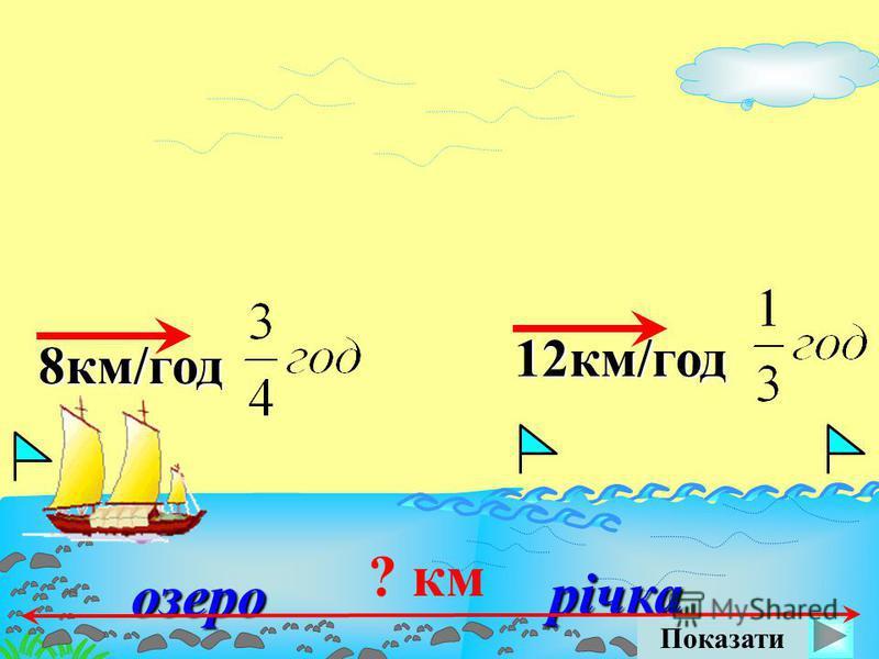 ? км 8км/год озеро річка 12км/год Показати
