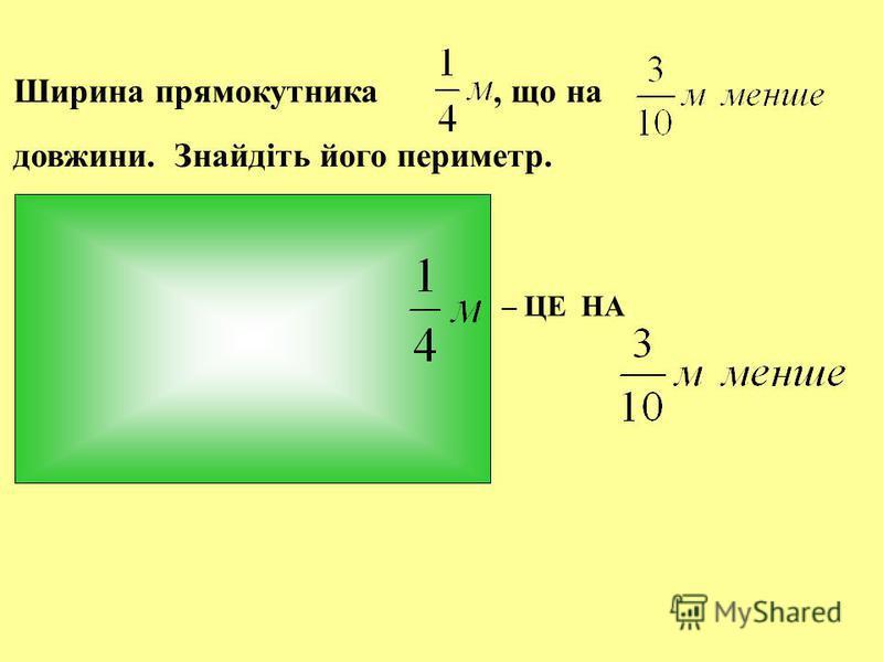 Ширина прямокутника, що на довжини. Знайдіть його периметр. – ЦЕ НА