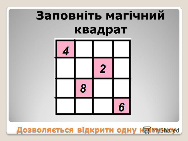 Дозволяється відкрити одну клітинку Заповніть магічний квадрат