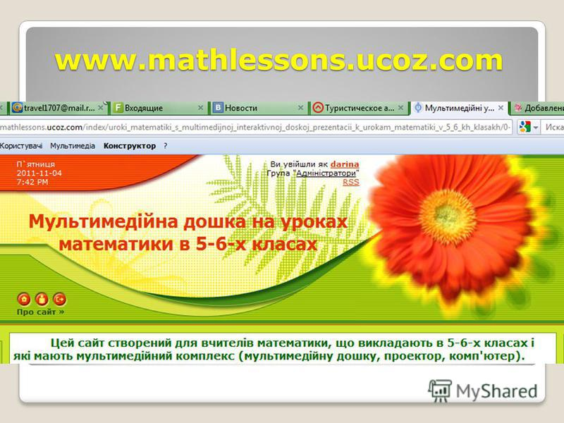www.mathlessons.ucoz.com