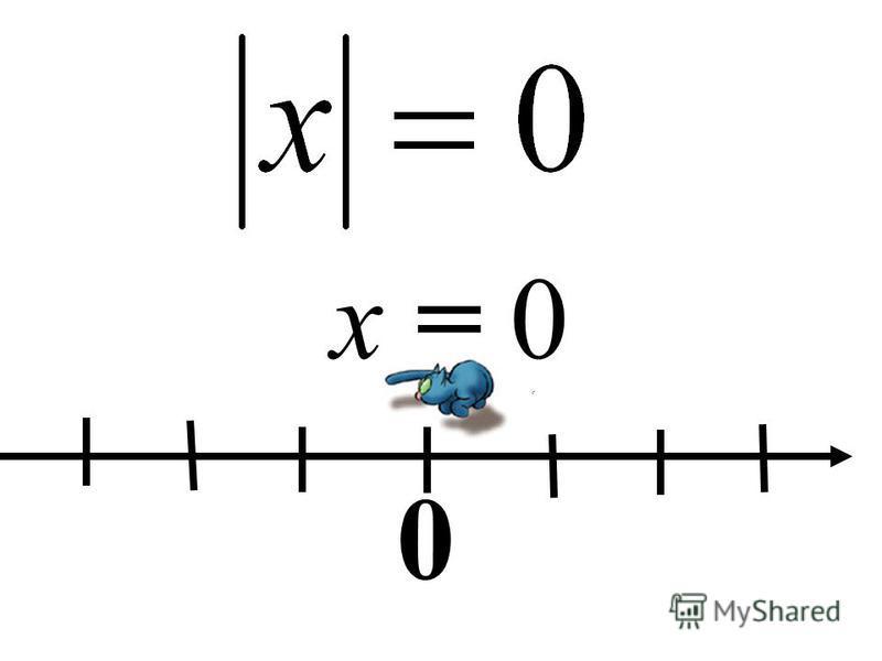0 х = 0