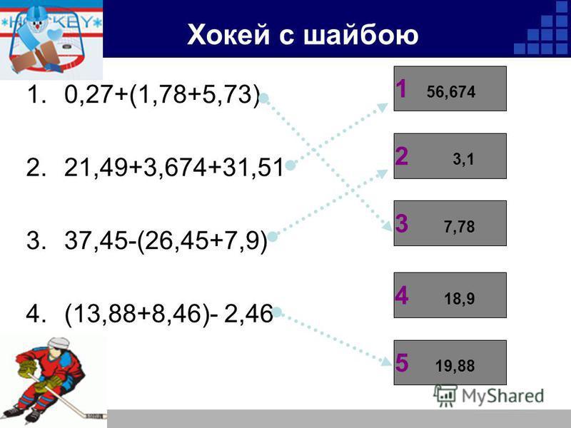 x-2,9=3,93 x+3,54=8,2 4,66 6,83 хокей