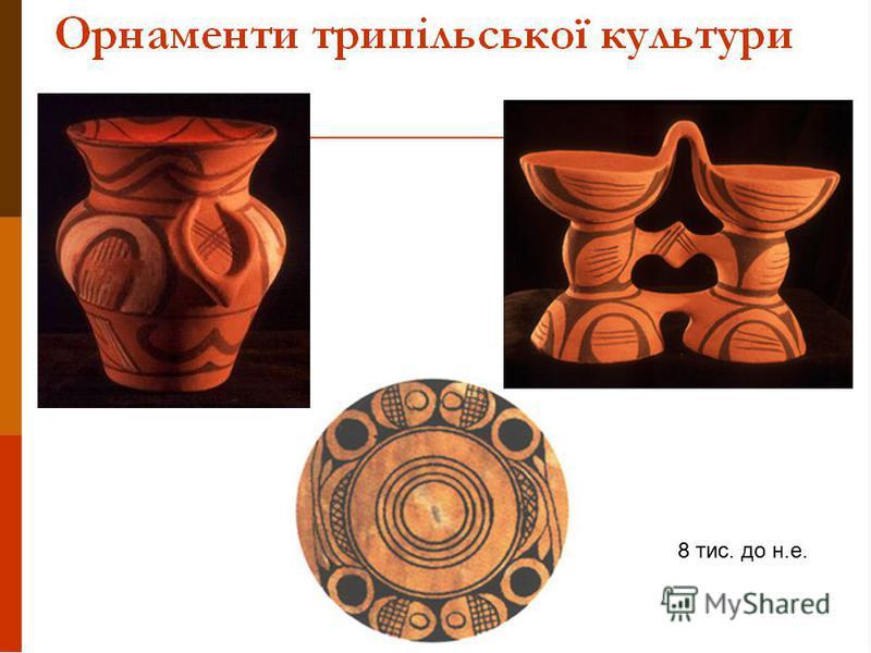 8 тис. до н.е.