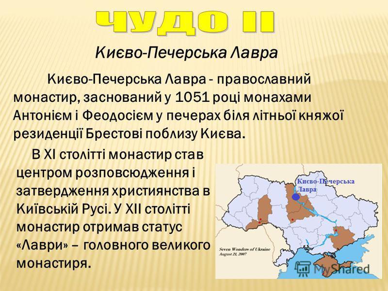 Києво-Печерська Лавра Києво-Печерська Лавра - православний монастир, заснований у 1051 році монахами Антонієм і Феодосієм у печерах біля літньої княжої резиденції Брестові поблизу Києва. В ХІ столітті монастир став центром розповсюдження і затверджен