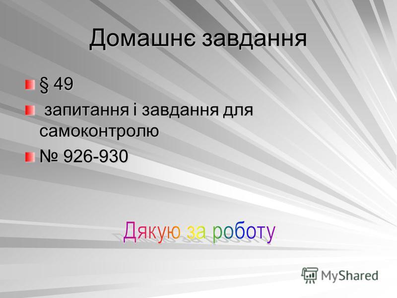 Домашнє завдання § 49 запитання і завдання для самоконтролю запитання і завдання для самоконтролю 926-930 926-930