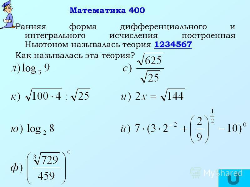 Математика 400 Ранняя форма дифференциального и интегрального исчисления построенная Ньютоном называлась теория 1234567 Как называлась эта теория?