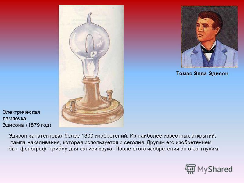 В 1837 году впервые был применен электрический телеграф Кука и Уитстона. Колеблющиеся иглы кодировали сообщения. Сэмюэль Морзе разработал электрический телеграф, записывающий сообщения кодом Морзе. В азбуке Морзе буквы и цифры соответствуют длинным и