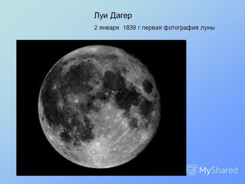 Луи Дагер 2 января 1839 г первая фотография луны