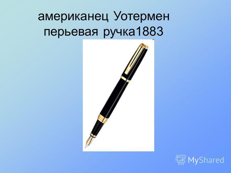 американец Уотермен перьевая ручка 1883