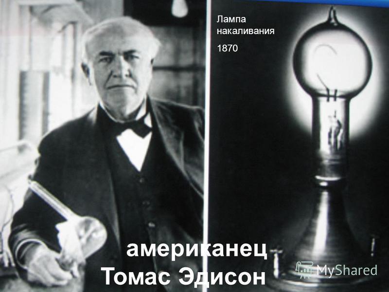 американец Томас Эдисон Лампа накаливания 1870