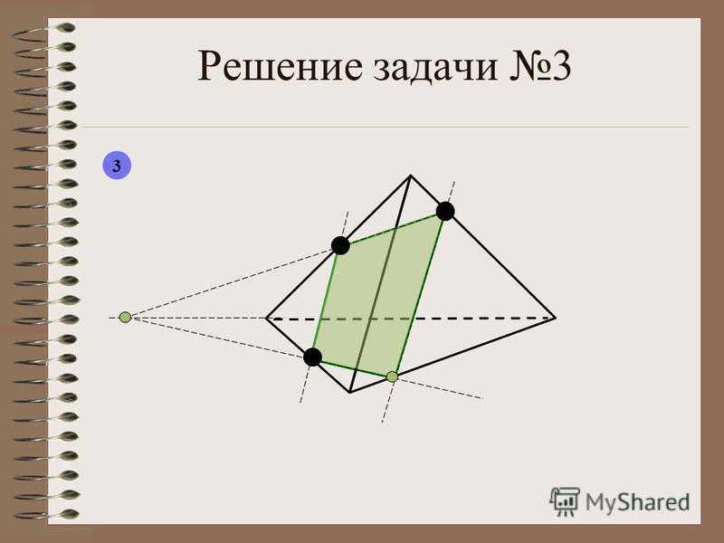 Решение задачи 3 3