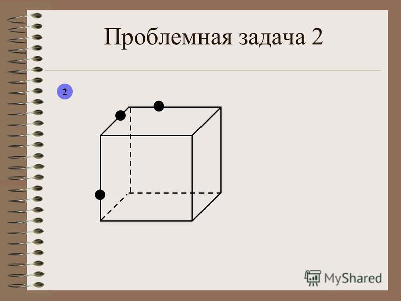 Проблемная задача 2 2