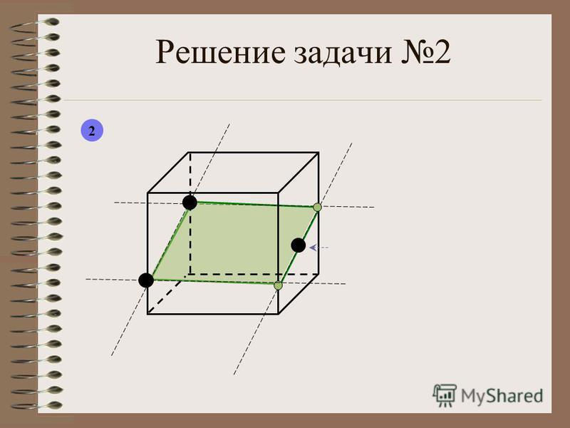 Решение задачи 2 2