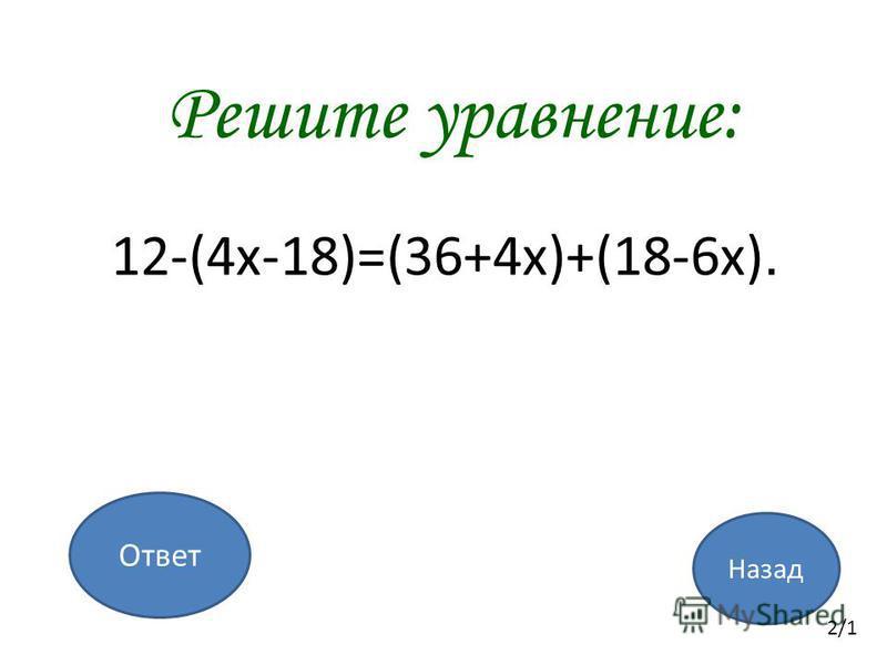 Назад Ответ 2/1 12-(4 х-18)=(36+4 х)+(18-6 х). Решите уравнение: