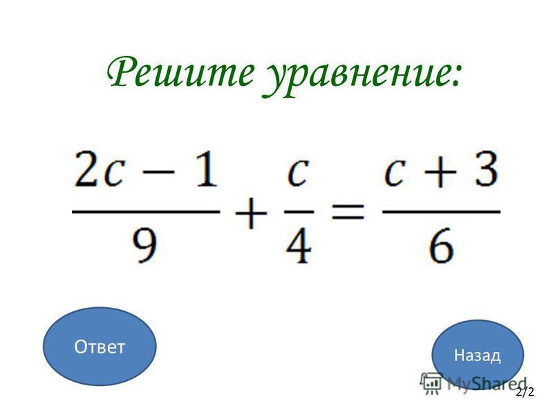 Назад Ответ 2/2 Решите уравнение: