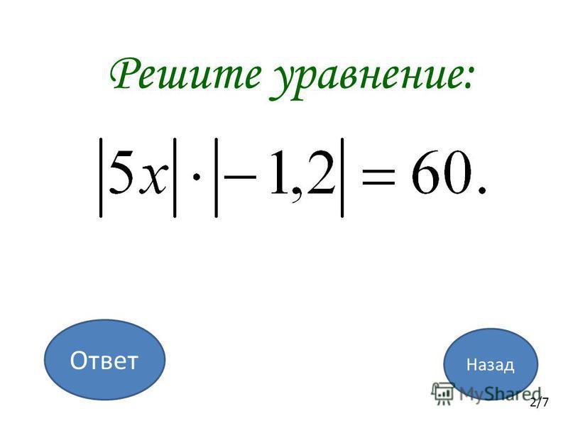Назад Ответ 2/7 Решите уравнение: