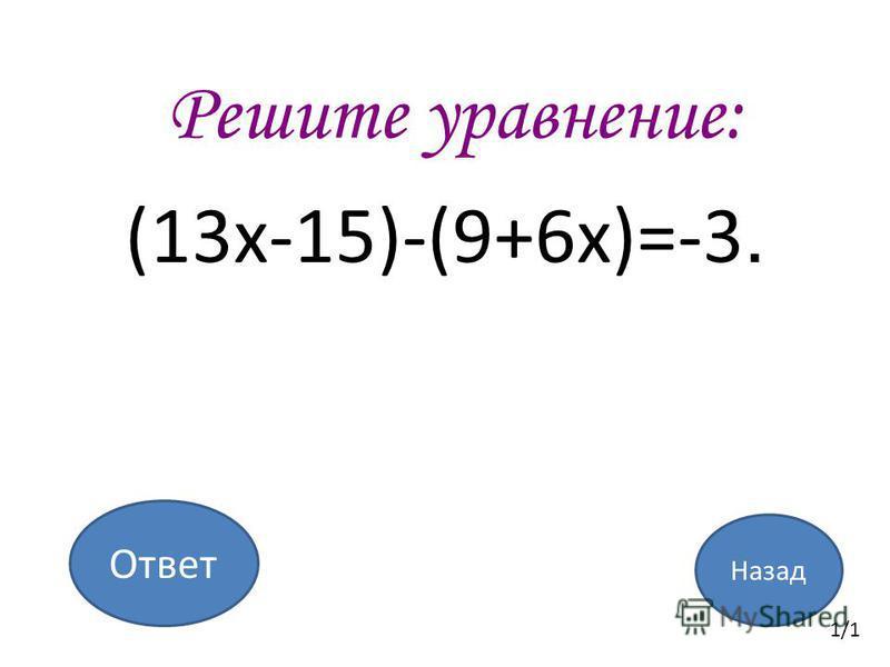 Назад (13x-15)-(9+6x)=-3. Ответ 1/1 Решите уравнение: