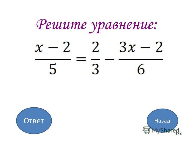 Ответ Назад 1/2 Решите уравнение: