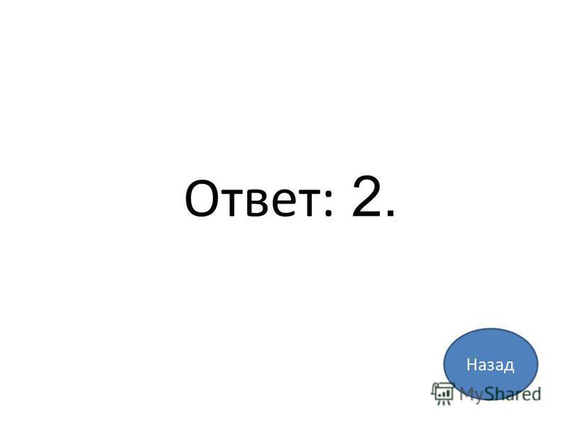 Назад Ответ: 2.