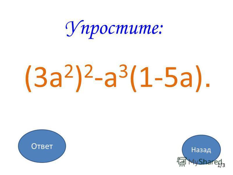 (3a 2 ) 2 -a 3 (1-5a). Назад Ответ 1/3 Упростите: