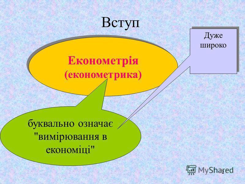 2 Вступ Економетрія (економетрика) Економетрія (економетрика) буквально означає вимірювання в економіці Дуже широко
