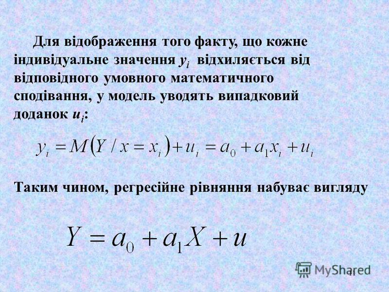 11 Для відображення того факту, що кожне індивідуальне значення y i відхиляється від відповідного умовного математичного сподівання, у модель уводять випадковий доданок u i : Таким чином, регресiйне рівняння набуває вигляду