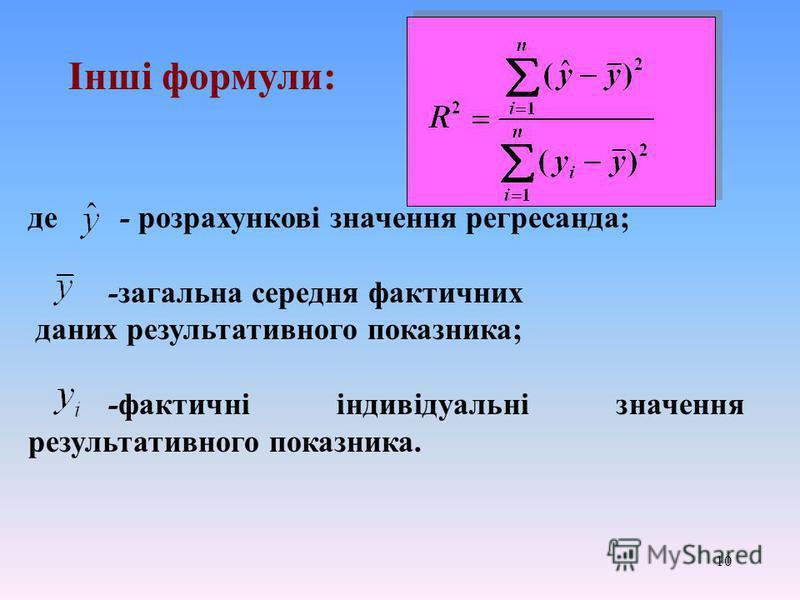 10 Інші формули: де - розрахункові значення регресанда; -загальна середня фактичних даних результативного показника; -фактичні індивідуальні значення результативного показника.