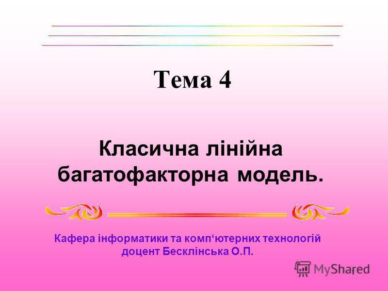 1 Тема 4 Класична лінійна багатофакторна модель. Кафера інформатики та компютерних технологій доцент Бесклінська О.П.