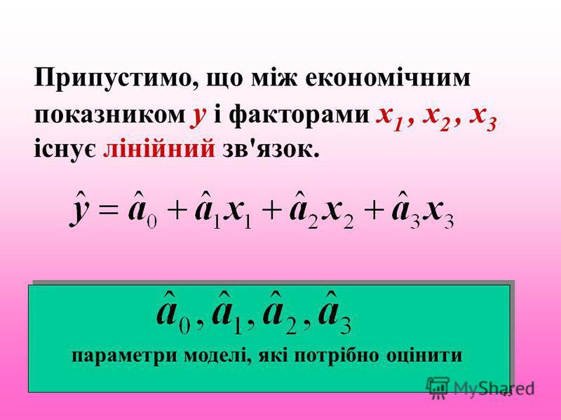 13 Припустимо, що між економічним показником у і факторами х 1, х 2, х 3 існує лінійний зв'язок. параметри моделі, які потрібно оцінити