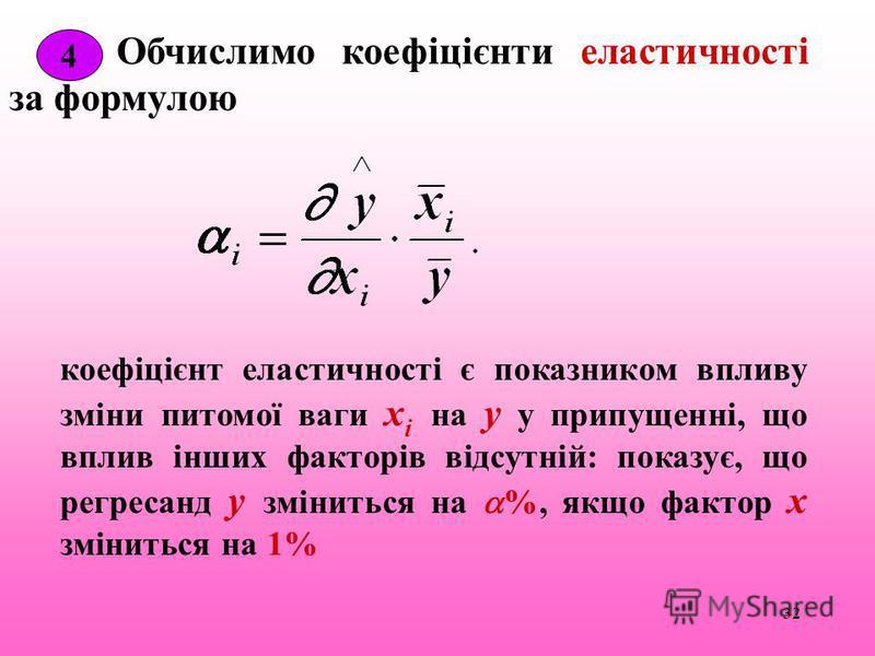 32 Обчислимо коефіцієнти еластичності за формулою 4 коефіцієнт еластичності є показником впливу зміни питомої ваги xi xi на y у припущенні, що вплив інших факторів відсутній: показує, що регресанд y зміниться на %, якщо фактор x зміниться на 1%