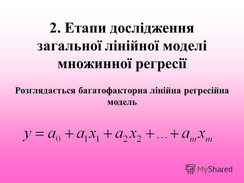 4 2. Етапи дослідження загальної лінійної моделі множинної регресії Розглядається багатофакторна лінійна регресійна модель