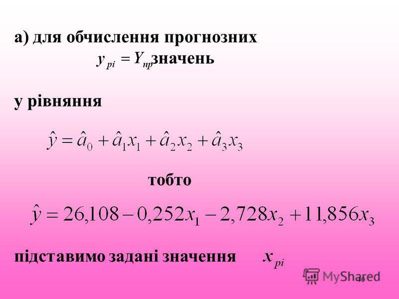 40 а) для обчислення прогнозних значень у рівняння тобто підставимо задані значення