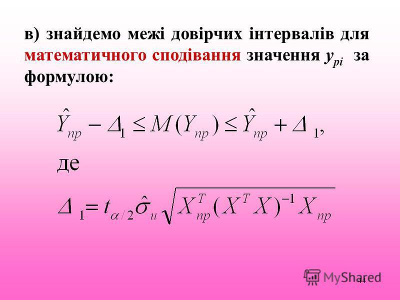44 в) знайдемо межі довірчих інтервалів для математичного сподівання значення y pi за формулою: