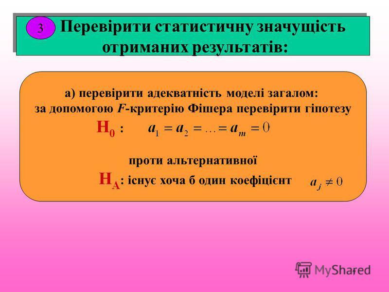 7 3.Перевірити статистичну значущість отриманих результатів: 3.Перевірити статистичну значущість отриманих результатів: а) перевірити адекватність моделі загалом: за допомогою F-критерію Фішера перевірити гіпотезу Н 0 : проти альтернативної Н А : існ