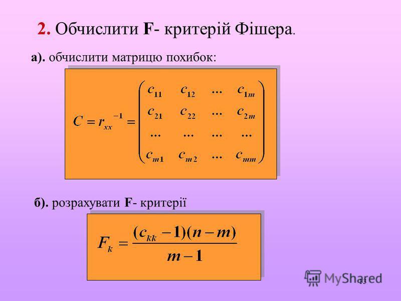 13 2. Обчислити F- критерій Фішера. а). обчислити матрицю похибок: б). розрахувати F- критерії